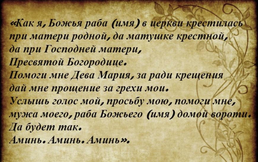 молитвы православные вернуть мужа